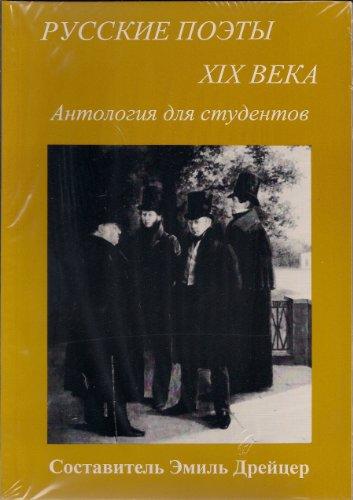 Russkie Poety XIX Veka: Antologiia Dlia Studentov: Emil Draitser