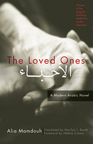 9781558615564: The Loved Ones: A Modern Arabic Novel (Women Writing the Middle East)