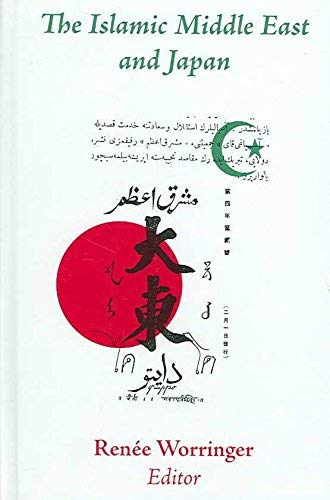 9781558763845: The Islamic Middle East and Japan: Perceptions, Aspirations, and the Birth of Intra-Asian Modernity