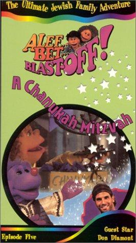 9781560822257: Alef Bet Blast-Off! A Chuanukah Mitzvah Episode Five (VHS)