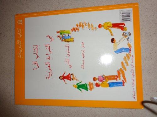 9781563160073: Iqra' Arabic Reader 2 Workbook (Iqra' Arabic Reader)