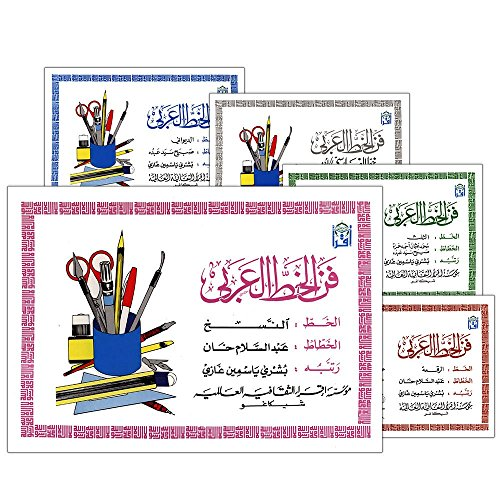 9781563160233: The Art of Arabic Calligraphy (5 Books) فن الخط العربي