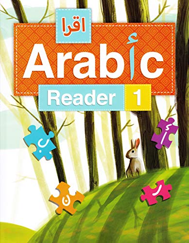 IQRA' Arabic Reader Textbook Level 1 (New: Fadel Ibrahim Abdallah
