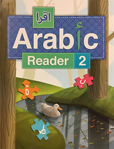 IQRA Arabic Reader Textbook Level 2 (New: Fadel Ibrahim