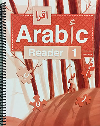 IQRA' Arabic Reader Workbook Level 1 (New: Abdallah, Fadel Ibrahim