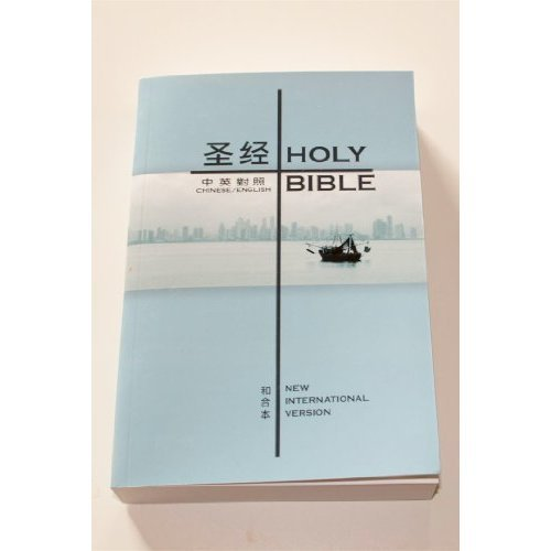 Chinese English Holy Bible - New International: Biblica