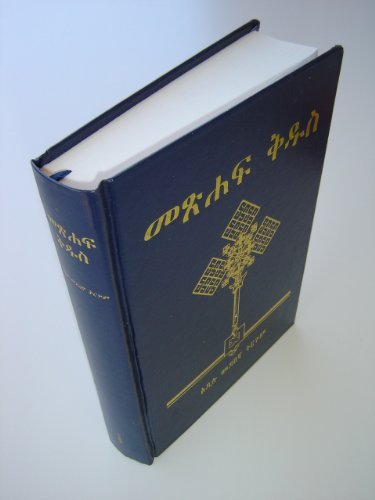 9781563203510: Amharic Bible Blue Hardcover / Midsize Standard Bible in Amharic Language with Column References