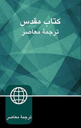 9781563207198: Farsi Bible-FL