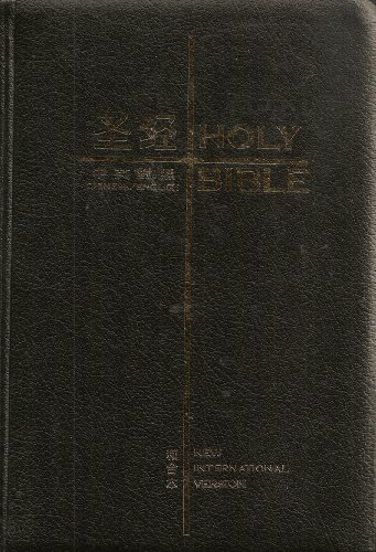 Holy Bible (New International Version): Chinese/English: International Bible Society