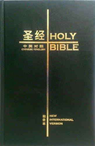 9781563208010: Chinese / English Bible - CUV Simplified/NIV HC (Chinese Edition)
