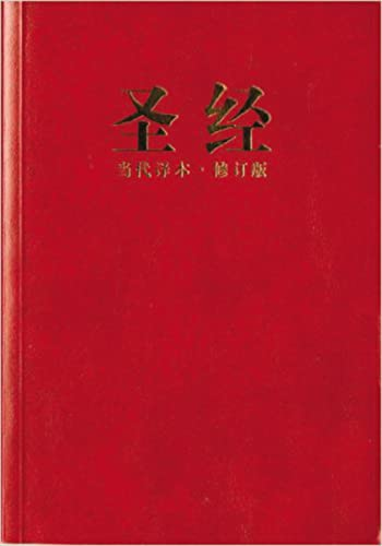 9781563208072: Chinese Contemporary Bible (Simplified Script), Large Print, Paperback, Red