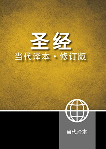 9781563208089: Chinese Contemporary Bible (Simplified Script), Large Print, Paperback, Yellow/Black