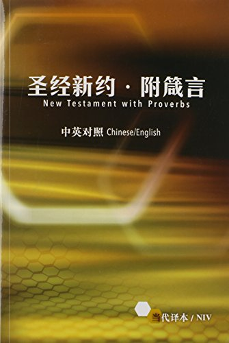 9781563208904: Chinese / English New Testament + Proverbs - CCB / NIV (Chinese Edition)