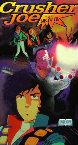 9781565672741: Crusher Joe - The Movie (Subtitled in English) [VHS]