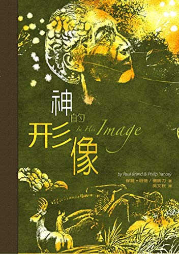9781565820272: In His Image - Chinese Edition