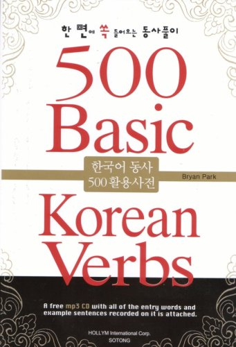 9781565911369: 500 Basic Korean Verbs (Korean Edition)