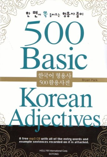 9781565911499: 500 Basic Korean Adjectives