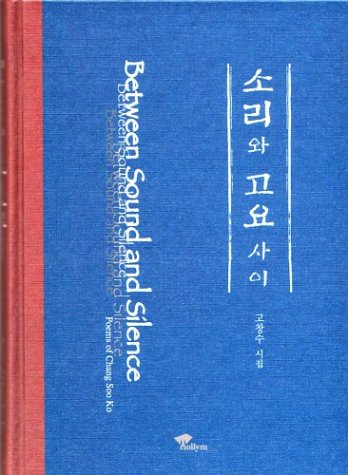 9781565911550: Between Sound and Silence: Poems of Chang Soo Ko