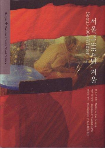 Seoul-1964-winter (Modern Korean Short Stories) (Korean and: Sung-ok Kim