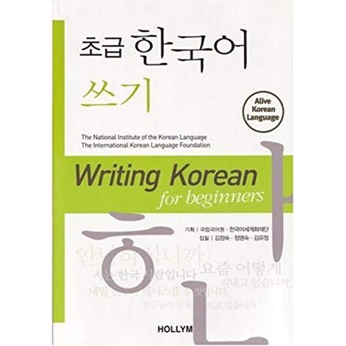 Writing Korean For Beginners By National Institute Of The Korean