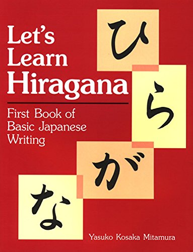 9781568363899: Let's Learn Hiragana: First Book of Basic Japanese Writing