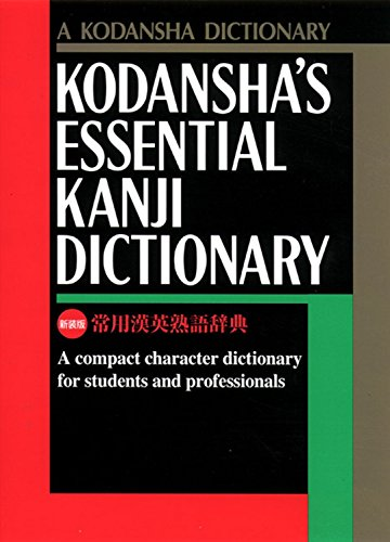 9781568363974: Kodansha's Essential Kanji Dictionary: A Compact Character Dictionary for Students and Professionals