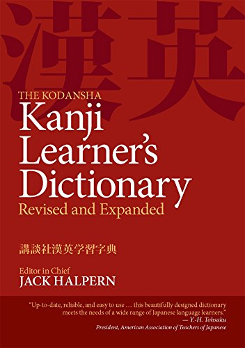 9781568364070: The Kodansha Kanji Learner's Dictionary: Revised and Expanded