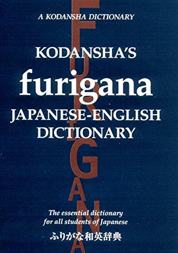 Kodanshas Furigana Japanese-English Dictionary (Kodansha Dictionaries)