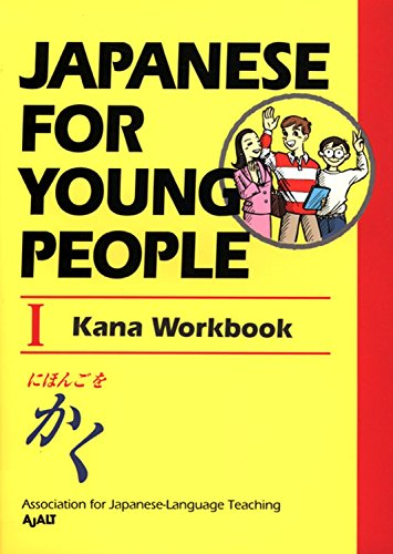 Japanese for Young People I: Kana Workbook: AJALT