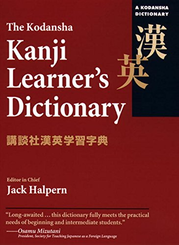 9781568364292: The Kodansha Kanji Learners Dictionary