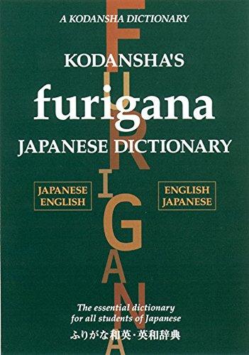 Kodansha's Furigana Japanese Dictionary (Kodansha Dictionaries): Yoshida, Masatoshi; Nakamura,