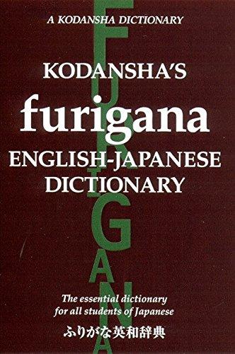 Kodansha's Furigana English-Japanese Dictionary: Masatoshi Yoshida; Yoshikatsu