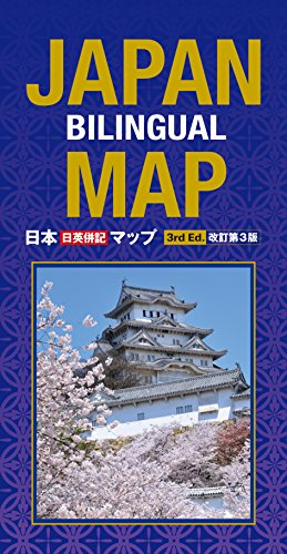 9781568365077: Japan Bilingual Map: 3rd Edition