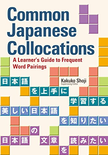 9781568365572: Common Japanese Collocations: A Learner's Guide to Frequent Word Pairings