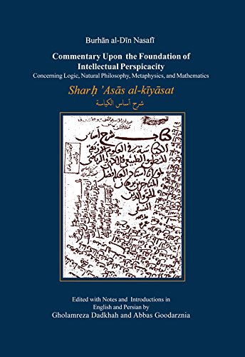 9781568593074: Commentary Upon the Foundation of Intellectual Perspicacity Concerning Logic, Natural Philosophy, Metaphysics and Mathematics [ Sharh Asas al-Kiyasat] (Iranshahr Scientific and Philosophical Writings)