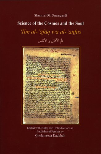 9781568593272: Science of the Cosmos and the Soul 'ilm Al-'afaq Wa Al-'anfus (Bibliotheca Iranica: Iranshahr Scientific and Philosophical Writings)