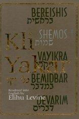 Kli Yakar (English and Hebrew Edition): Rav Shlomo Efraim
