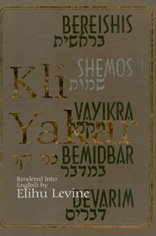 9781568712024: Kli Yakar (English and Hebrew Edition)