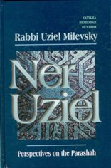 9781568712635: Ner Uziel: Perspectives on the Parashah- 2 Volumes