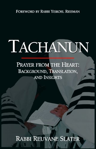 9781568714394: Tachanun- Prayer from the Heart: Background, Translation and Insights