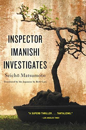 9781569470190: Inspector Imanishi Investigates (Soho crime)