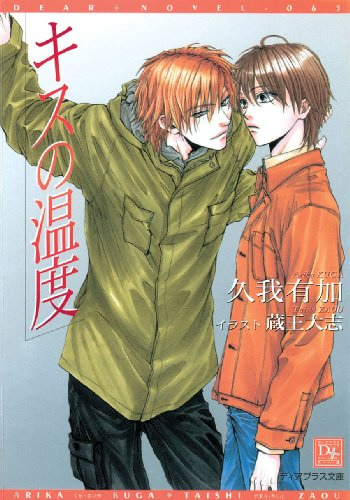 9781569700914: Fevered Kiss (Yaoi Novel)