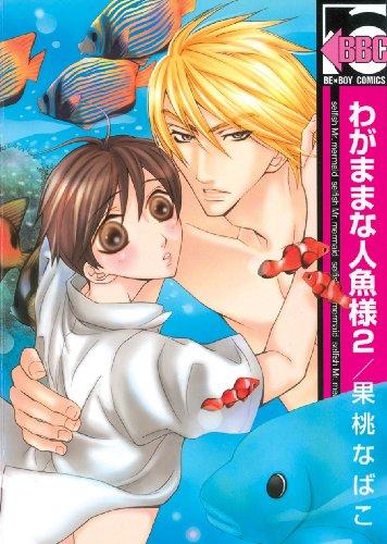 Selfish Mr. Mermaid Volume 2 (Yaoi): Kamo, Nabako