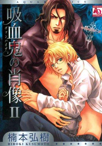 9781569701331: Vampire's Portrait Volume 2 (Yaoi)