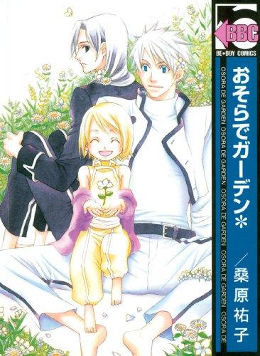 9781569701430: Garden Sky (Yaoi) (Yaoi Manga)