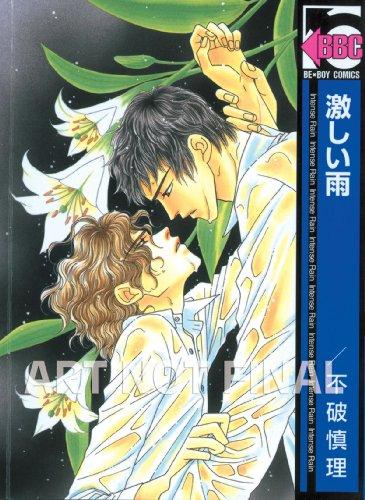 9781569701645: Intense Rain (Yaoi) (Yaoi Manga)