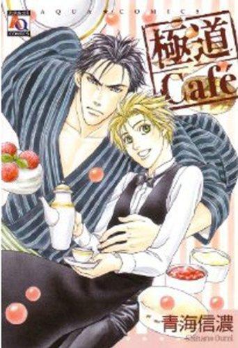 9781569702406: Yakuza Cafe (Yaoi)