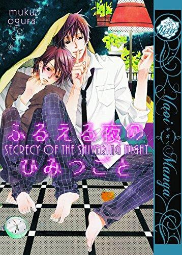 9781569702451: Secrecy Of The Shivering Night (Yaoi) (Yaoi Manga)