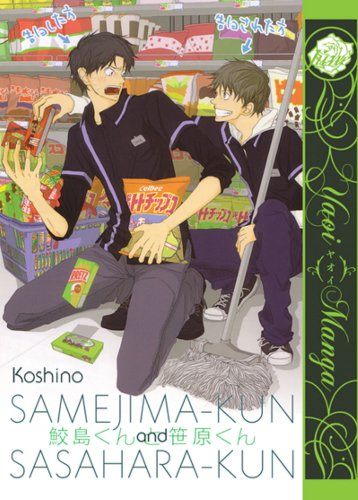9781569702604: Samejima-Kun & Sasahara-Kun (Yaoi Manga)