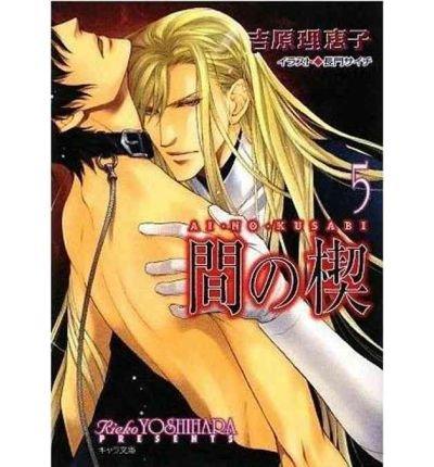 9781569702697: Ai no Kusabi Vol. 7